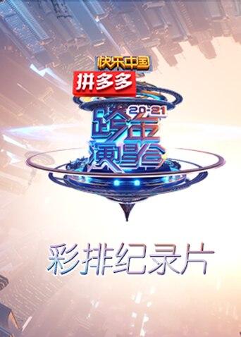 湖南卫视2020-2021跨年演唱会彩排纪录片