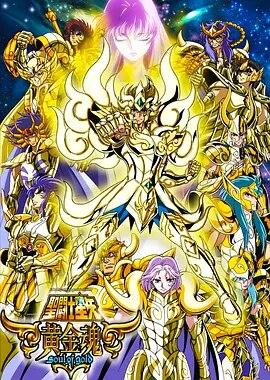 圣斗士星矢黄金魂