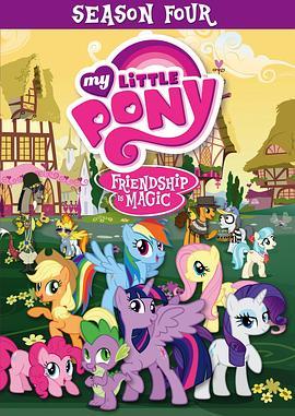 我的小马驹:友谊大魔法第四季国语