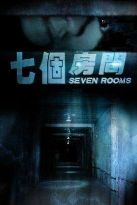 说电影《七个房间》