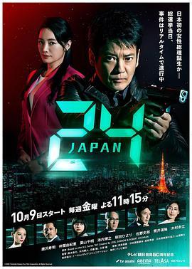 24小时日本