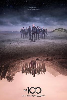 地球百子第五季