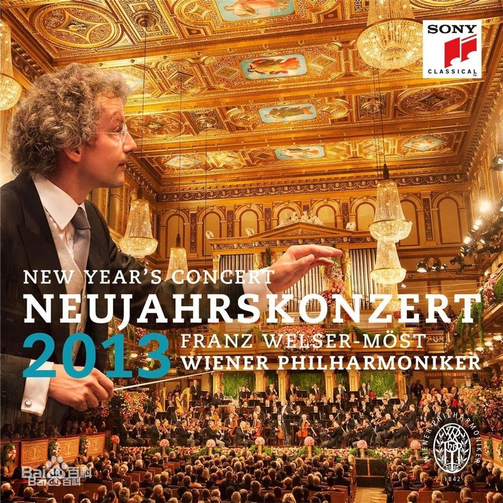 2013年维也纳新年音乐会