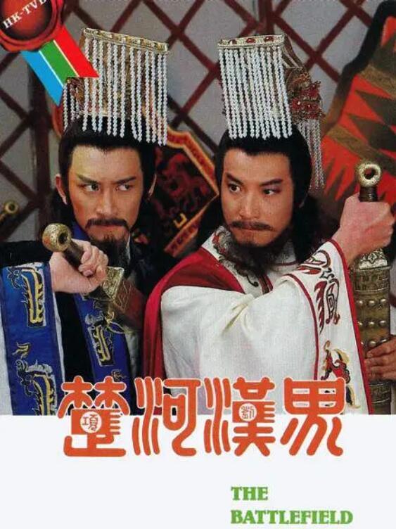 楚河汉界粤语