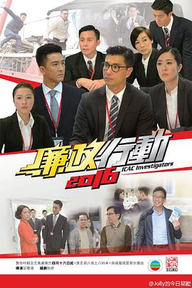 廉政行动2016粤语