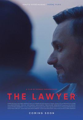 律师2020