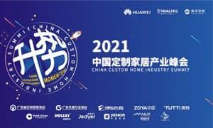 """2021中国定制家居产业峰会"""",解读中国定制家居产业新趋势"""