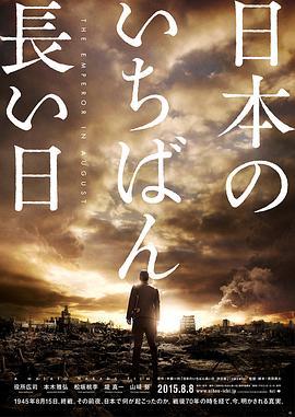 日本最长的一天2015