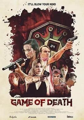 死亡游戏2017