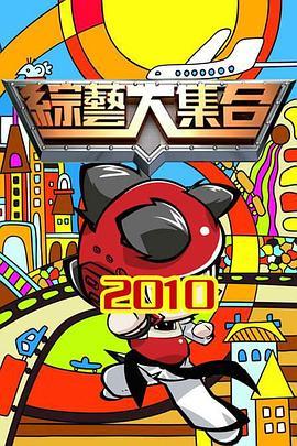 综艺大集合[2020]海报