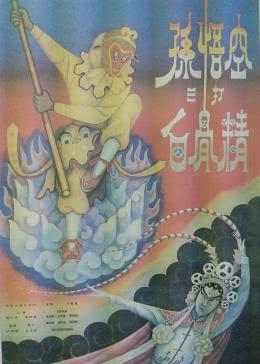 孙悟空三打白骨精1960