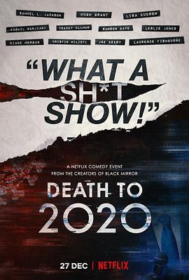 2020去死