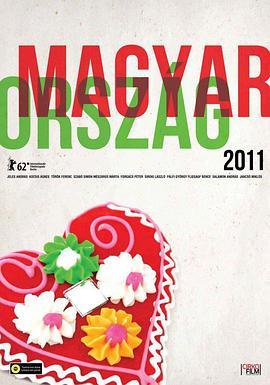 匈牙利2011 Magyarország 2011