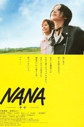 娜娜2005