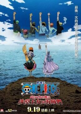 海贼王剧场版8沙漠公主与海盗们