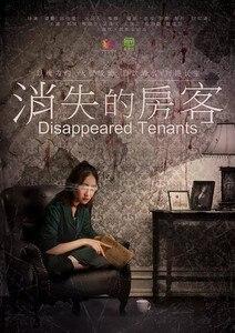 消失的房客