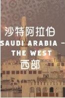 揭秘阿拉伯