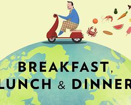 张锡镐的三餐飨宴第一季