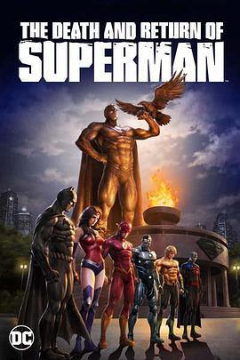 超人死而复生