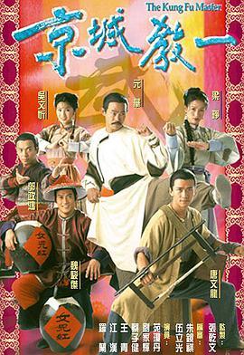 京城教一粤语