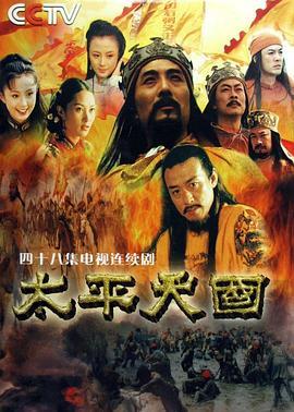 太平天国34集版
