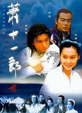 萧十一郎2002