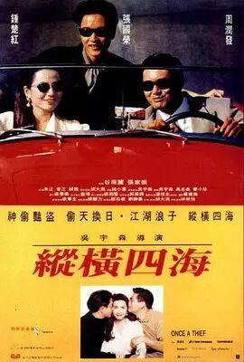 纵横四海1991