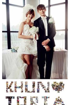 我们结婚了水珠夫妇