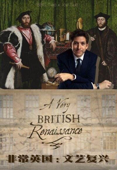 英国式文艺复兴