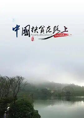 2021云南省春节联欢晚会