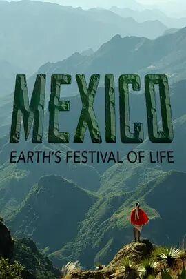 墨西哥:地球生命的狂欢第一季