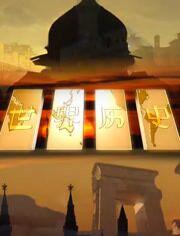 世界历史-文艺复兴2