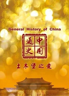中国通史-土木堡之变