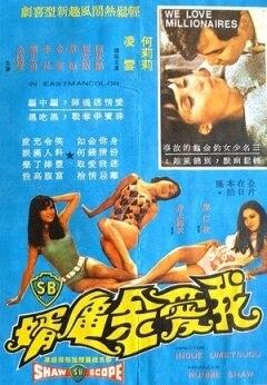 台北物语2获利者