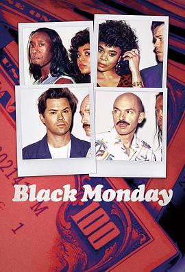 黑色星期一第二季