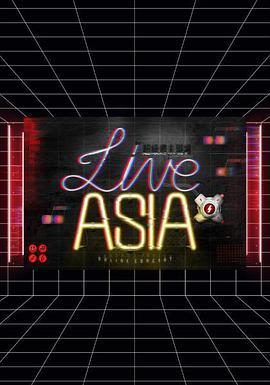 Live Asia超级周末现场