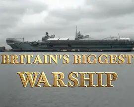 不列颠最大航母第一季