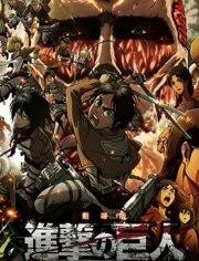 《进击的巨人第一季》动漫_全集完整版高清在线观看,剧情介绍