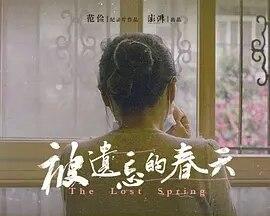 被遗忘的春天
