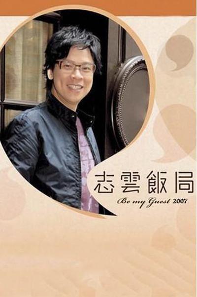 志云饭局52 嘉宾:李连杰