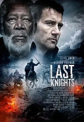 最後的騎士