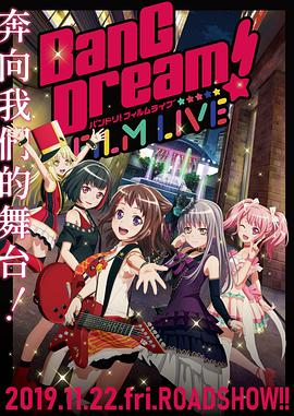 BanG Dream! 电影演唱会
