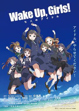WakeUpGirls七人的偶像