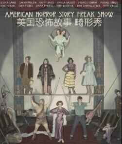 美国恐怖故事第四季