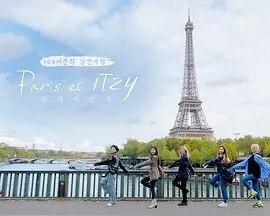 巴黎和ITZY Paris et ITZY