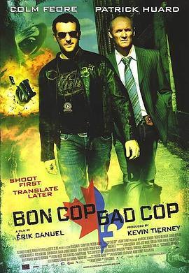 好警察,坏警察