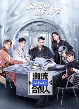 《潮流合伙人第二季》综艺_全集完整版高清在线观看,剧情介绍