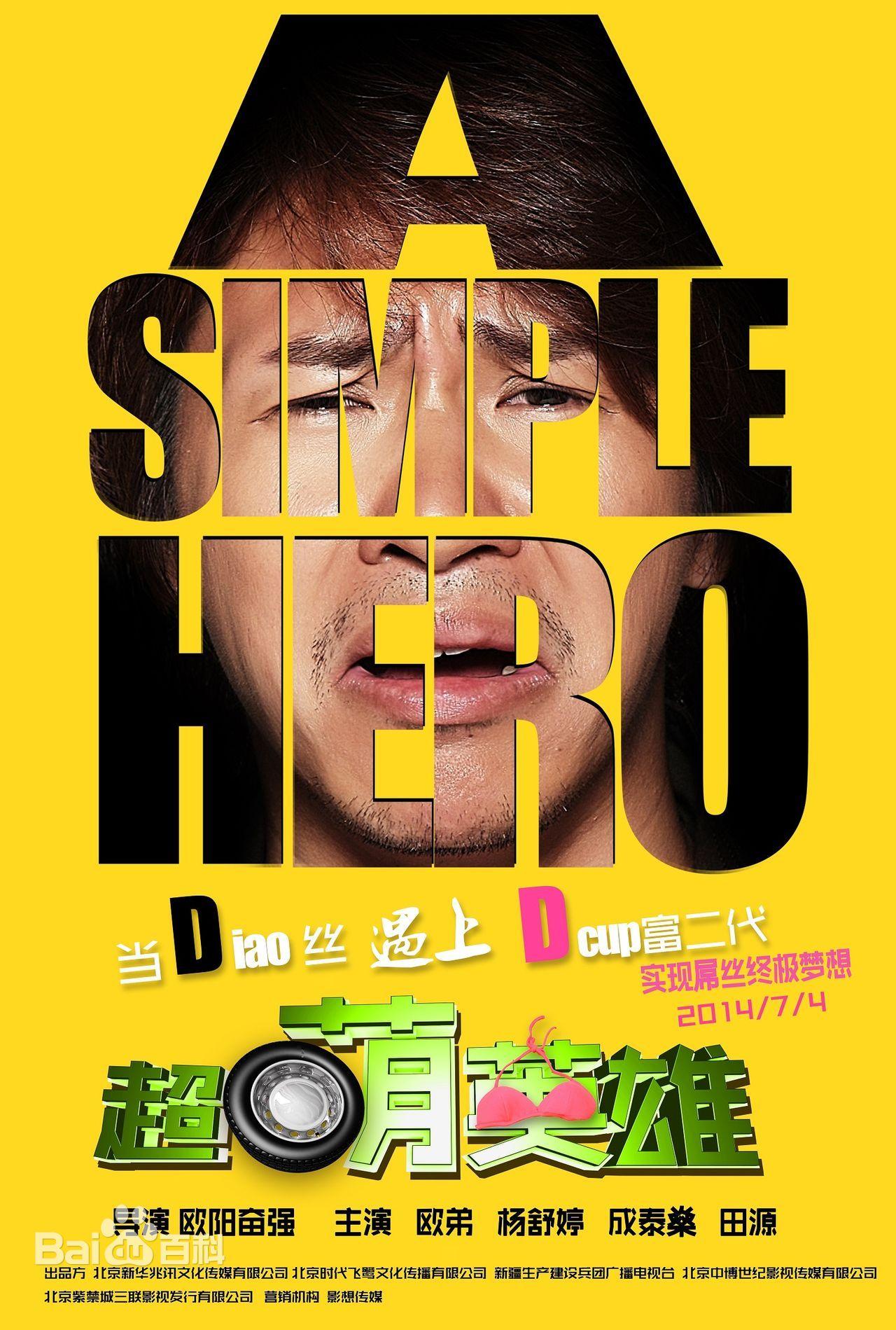 超萌英雄海报