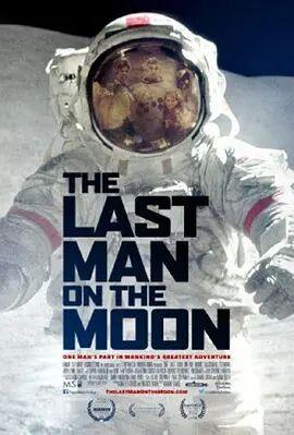 月球上最后一人