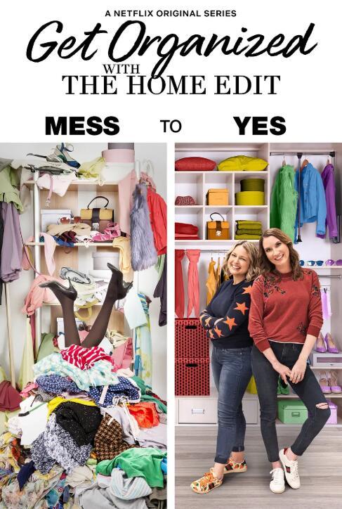 房屋整理专家第一季
